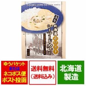 シーフードカレー 送料無料 カレー レトルト 北海道産牛乳・生クリーム使用 ホワイト シーフードカレー 1人前 190 g 価格 690円 送料無料
