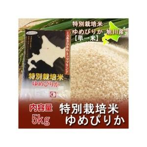 新米 送料無料 米 5kg「お米 ゆめぴりか 5kg 米」令和 2年 北海道米 ゆめぴりか 北海道産米 価格 3680円 特別栽培 米 有機肥料使用