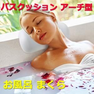 お風呂 枕 まくらバスピロー バスクッション アーチ型 吸盤付き 消臭 抗菌 カビ防止 リラックス 肩こり 半身浴 バスタブ バス用品