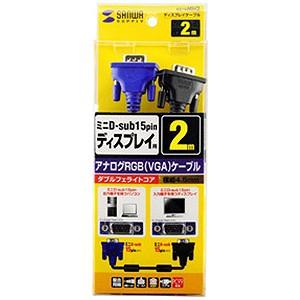 サンワサプライ ディスプレイケーブル(アナログ・2m) KC‐VMH2