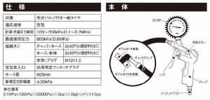 SK11 エアーチャックガン エアチャック ダブル ATG-002 タイヤゲージ 付 [エアタイヤゲージ 空気入