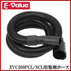 藤原産業 E-Value 乾湿両用掃除機 EVC-200PCL・200SCL用集塵ホース