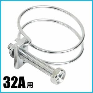 ホースバンド 32A用 サイズ42 38mm-42mm 鉄/ステンレス [ワイヤーバンド ステンバンド 散水ホース 32