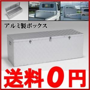 軽トラック 荷台用 アルミボックス アルミ工具箱 ツールボックス