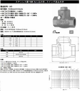 KITZ 逆止弁 チャッキ弁 UO-40A 40mm ステンレス製 ねじ込み式スイングバルブ [キッツ UO40A 汎用バル
