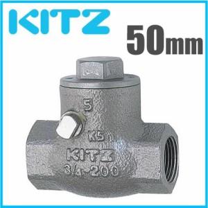 KITZ 逆止弁 チャッキ弁 UO-50A 50mm ステンレス製 ねじ込み式スイングバルブ [キッツ UO50A 汎用バル