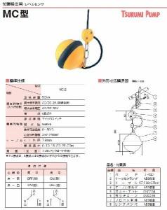 ツルミポンプ レベルセンサ MC-2 c接点 ケーブル20m [水中ポンプ 自動制御 水位センサー]