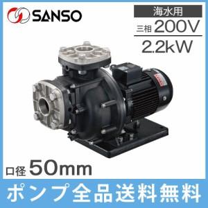 三相電機 循環ポンプ 自吸式ヒューガルポンプ 樹脂製 海水対応 50PSPZ-22033A -E3 [電動 給水ポンプ