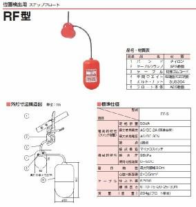 ツルミポンプ 水中ポンプ用 スナップフロート RF-5 a接点 ケーブル6m [水中ポンプ 部品 自動制御
