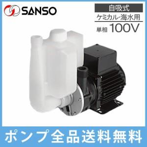 三相電機 自吸式マグネットポンプ PMDS-641B2P ケミカル/海水用 [循環ポンプ 水槽ポンプ 水槽 ろ過