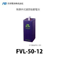 FVL-50-12 古河電池 制御弁式据置鉛蓄電池