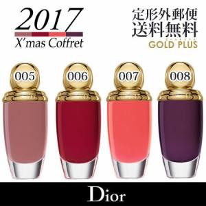 【定形外 送料無料】ディオール ディオリフィック マット フルイド 限定4色  -Dior-