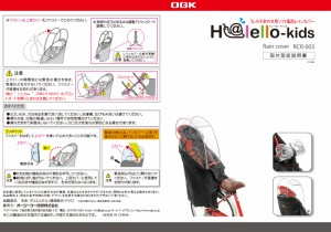 OGK技研 自転車用 チャイルドシート カバー RCR-003 InRedコラボレーションモデル カモフラージュ