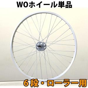 自転車用品 リアホイール 24インチ 26インチ 27インチ ×1 3/8 アルミリム 6段変速用 ローラーブレーキ WO 【送料無料(一部地域除く)】