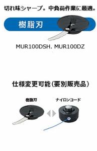 マキタ充電式草刈り機【MUR100DZ】【バッテリ・充電器付いていません/本体のみ】