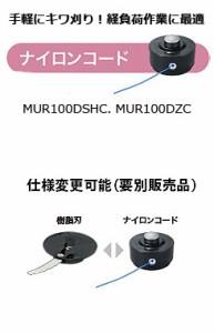 マキタ充電式草刈り機【MUR100DZC】【バッテリ・充電器は付いていません】