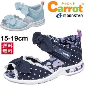 キッズ サンダル 女の子 子ども ムーンスター キャロット 子供靴 15-19.0cm ガールズ サマーシューズ 女児 かわいい 靴/CR-C2205