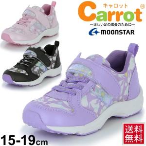 キッズシューズ 女の子 子ども ムーンスター キャロット Carrot ガールズ スニーカー 子供靴 15-19.0cm 女児  くつ/CR-C2213