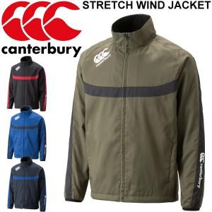 ウィンドブレカー ジャケット メンズ/カンタベリー CANTERBURY ストレッチ ウィンド/ラグビー トレーニングウェア 男性用 アウター 裏起