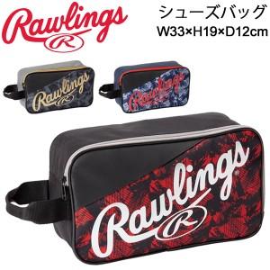 シューズバッグ シューズケース ローリングス Rawlings 靴入れ W33XH19XD12cm/スポーツ 野球 ソフトボール 部活 ジム 学校 男女兼用 か