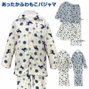 パジャマ キッズ 男の子 長袖 もこもこ ルームウェア全2色