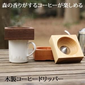 木製 コーヒードリッパー ペーパーレス フィルター不要 おしゃれ 木 天然木 コーヒー ドリッパー フィルター ステンレス カフェ 高級