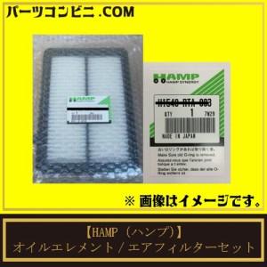 HAMP(ハンプ)/オイルエレメント/エアフィルターセットH1722-RS8-003+品番統合新H1540-RTA-003旧H1540-RT