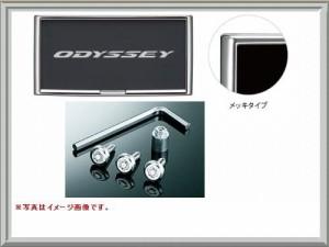 ホンダ/ライセンスフレーム+ナンバープレートロックボルトセット(メッキタイプ) 08Z01-EJ5-011