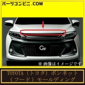 TOYOTA(トヨタ)/ボンネット(フード) モールディングASSY FR (SPARKLING BLACK PEARL CS.) 品番75770-48040-C1