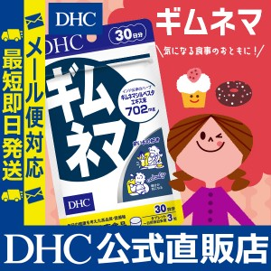 dhc ダイエットサプリ ダイエット 【メーカー直販】 ギムネマ 30日分