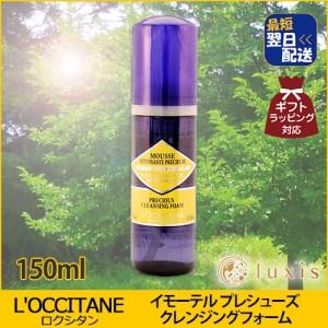 ロクシタン LOCCITANE イモーテルプレシューズクレンジングフォーム 150mL /洗顔料 洗顔フォーム 誕生日 ご褒美
