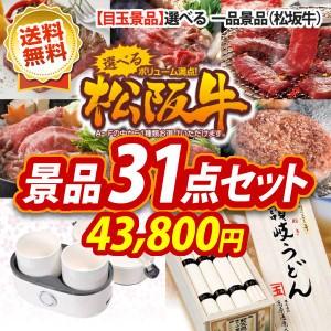 《選べる一品景品【松阪牛】 / お一人様用ハンディ炊飯器(約1.3合) 等 31点セット》【イベン