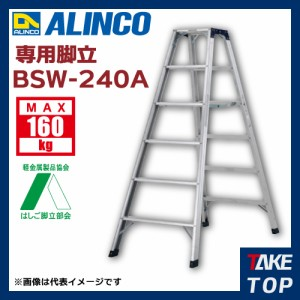 アルインコ (法人様名義限定) 専用脚立 BSW240A 天板高さ(m):2.4 使用質量(kg):160
