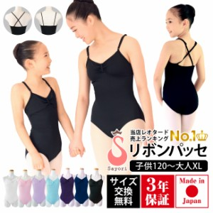 [送料無料]バレエ レオタード 子供 大人 3年保証 日本製[ライクラ素材リボンパッセ]バレエレオタード 全7色 吸汗速乾 UVカット キッズ ジ