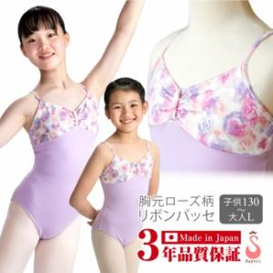 バレエ レオタード 子供〜大人[胸元ローズ柄・リボンパッセ]日本製 お直し3年保証 吸汗速乾 UVカット キッズ ジュニア スカートなし お洒