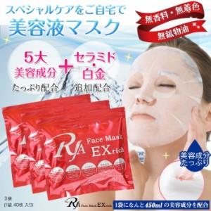 美容液シートパック120枚 フェイスマスク プラセンタ コラーゲン ヒアルロン酸 白金 プロテオグリカン 業務用