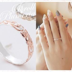 ハワイアンジュエリー リング ピンキーリング ペアリング 指輪 女性 プレゼント ピンクゴールド ギフト シルバー ピンク レディース