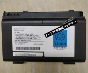 fmv-a8290 バッテリーの画像