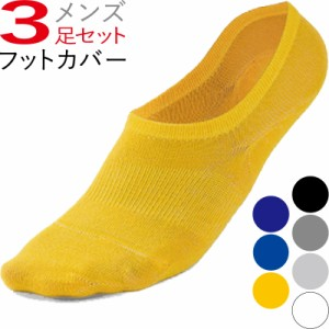 フットカバー ソックス メンズ 3足セット 脱げない 靴下 そっくす スニーカーソックス ショート くるぶし スニーカー アンクル 浅履き 滑