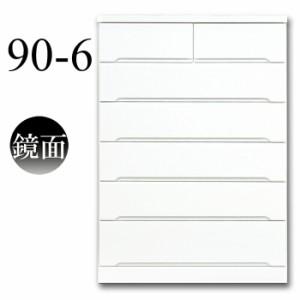 ハイチェスト 一人暮らし 90cm幅 6段 鏡面チェスト 洋服ダンス 収納タンス 寝室 ベッドルーム 子供部屋 白色 光沢 安い おすすめ 日本製