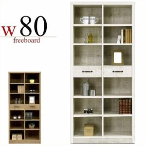 本棚 書棚 オープンラック 安い 幅80cm ブックシェルフ 飾り棚 木製 引き出し収納 カントリー アンティーク 一人暮らし 日本製 dly プチ