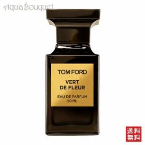 【お取り寄せ注文】トムフォード ヴェール ド フルール オード パルファム スプレィ 50mlTOM FORD VERT DE FLEUR EDP