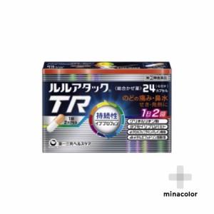 【指定第2類医薬品】ルルアタックTR 24cp 風邪薬 1日2回