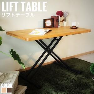 ALDER アルダー リフトテーブル (リフティングテーブル 昇降テーブル 昇降式 高さ調整 カントリー ナチュラル ブラウン 木製)