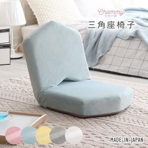 Chammy チャミー 三角座椅子 (座椅子 三角 可愛い キュート コンパクト 女性 日本製 国産 パステルカラー リクライニング 起毛生地 低反
