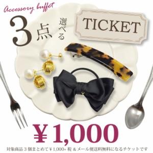 3つ選んで1,000円 アクセサリー ビュッフェ チケット 福袋   ヘアアクセサリー 送料無料