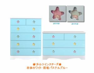 リトルツインスターズ キキララチェスト 幅75cm 幅100cm | 送料無料 完成品 日本