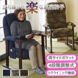 座椅子 肘掛け 4段階調整式 リクライニング高座椅子 ZA-04  座いす 座イス 1人掛けソファー