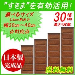 完成品 日本製 すき間家具 隙間家具30cm幅(クライン)幅30 チェスト