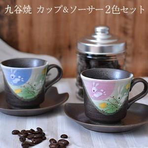 コーヒーカップ はねうさぎ ペア ( 結婚祝い 結婚内祝い 結婚記念日 新築内祝い プレゼント ギフト 九谷焼 結婚 出産 内祝い )